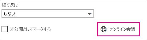 Outlook Web App のオンライン会議