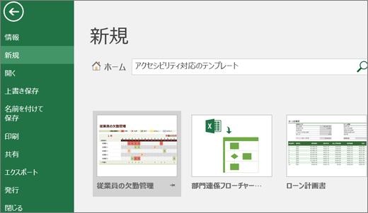 アクセシビリティ対応のテンプレートと入力された検索ボックスと、アクセシビリティ対応のテンプレートの検索結果を示す Excel ユーザー インターフェイスのスクリーン クリップ。
