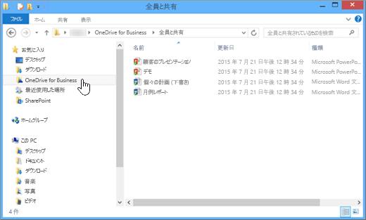 OneDrive for Business ファイルとデスクトップを同期した後のエクスプローラーのスクリーンショット