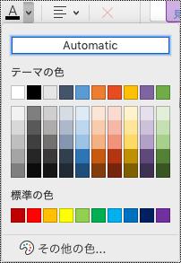 OneNote for Mac の [フォントの色] プルダウン メニュー。