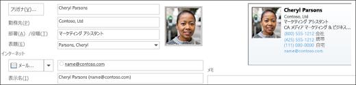 連絡先の写真を追加したり、変更したりすることができます。