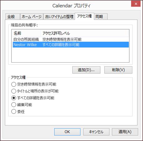 ユーザーごとのアクセス許可を選びます。