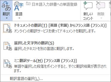 ドキュメントまたはメッセージの翻訳
