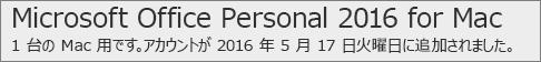 Office.com/myaccount での Mac バージョンの Office 2016 の表示