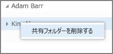 Outlook Web App の [共有フォルダーの削除] 右クリック オプション