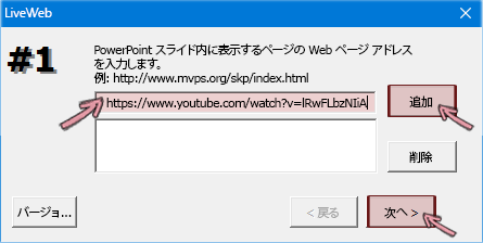 挿入するビデオの https アドレスを貼り付けます