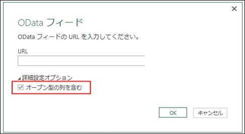 Power Query - OData コネクターの機能拡張 - OData フィードから [Open Type] 列をインポート可能に