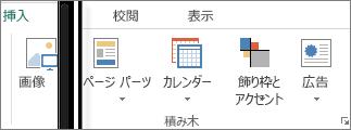 Publsiher の [挿入] タブにある [文書パーツ] グループのスクリーンショット。