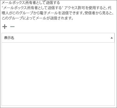 スクリーンショット:プラス記号を選択して、Office 365 グループとして送信するユーザーを追加する