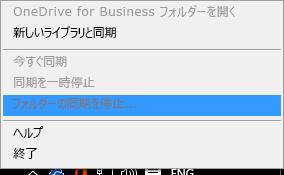 OneDrive for Business 同期クライアントを右クリックしたときに表示される、[フォルダーの同期を停止] コマンドのスクリーンショット