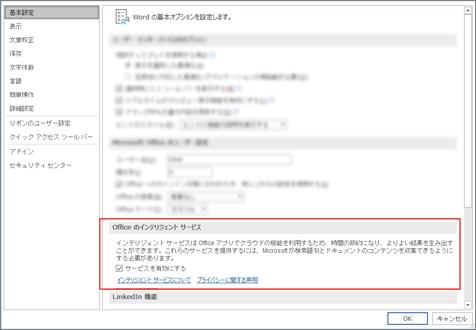 [Office のオプション] ダイアログボックスの [全般] タブで、[インテリジェントサービス] セクションが強調表示されている