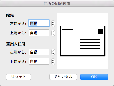 [住所の印刷位置] では、封筒の端からの宛先と差出人住所の距離を変更できます。