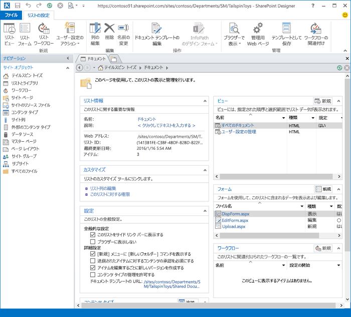 SharePoint Designer 2013 の最初のページの画像。