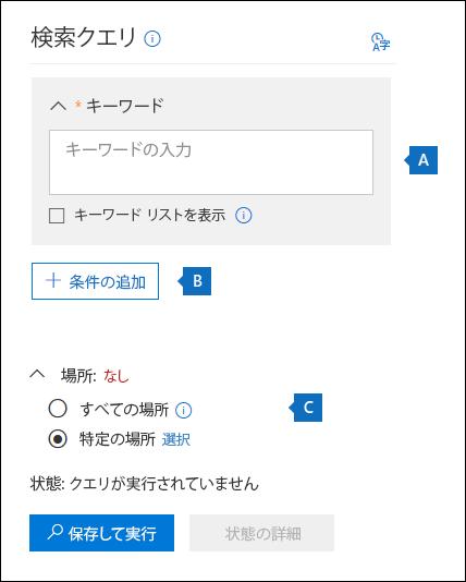 キーワード、条件、および検索する場所を指定します。