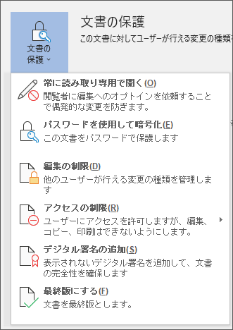 Word for Office 365 の [文書の保護] メニュー