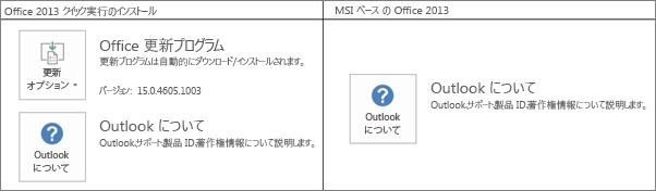 Office 2013 のインストールがクイック実行または MSI ベースの場合に知らせる方法を示す図