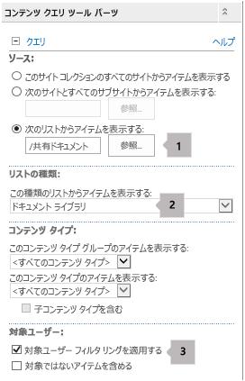 3 つの吹き出しが表示されている [コンテンツのクエリ Web パーツ] プロパティ リスト