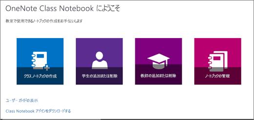 [クラス ノートブックの作成]、[学生の追加と削除]、[教師の追加と削除]、[ノートブックの管理] の各アイコンが表示された OneNote のクラス ノートブック ウィザード。