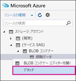 [インジェスト] を右クリックし、[デタッチ] をクリックして Azure 記憶域から切断する