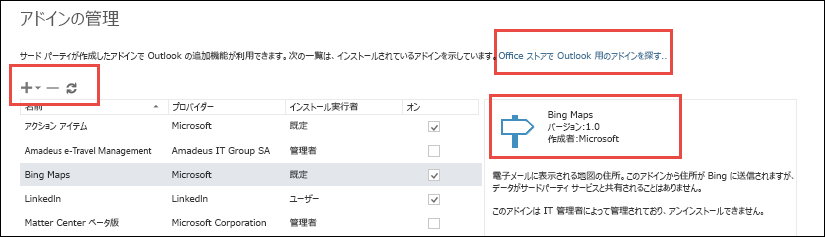 Outlook でアドインを管理する