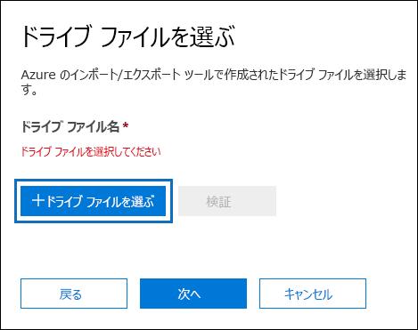 [ドライブ ファイルを選択] をクリックして、WAImportExport.exe ツールの実行時に作成されたジャーナル ファイルを送信する