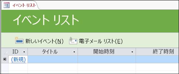 Access の [イベント管理] データベース テンプレートの [イベント リスト] フォーム