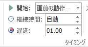 [タイミング] グループでは、タイミングの詳細を設定できます。