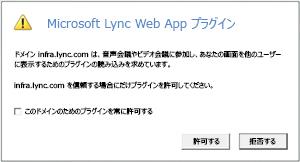 Lync Web Access -- プラグイン ドメインを常に信頼する、またはこのセッションのみに許可する
