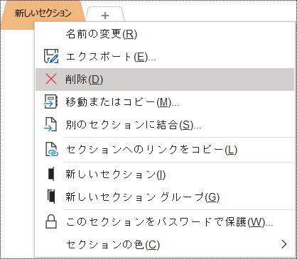 セクションを削除するコンテキスト メニューのスクリーンショット。