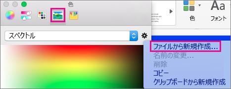 画像アイコンを選んでファイルから色を選ぶ