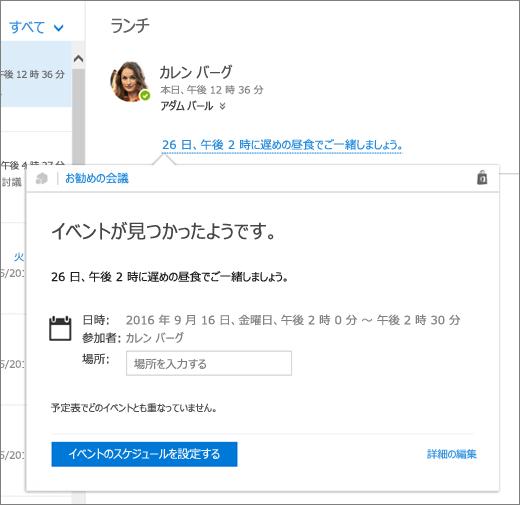 会議に関するテキストおよび、イベントをスケジュールしてその詳細を編集するための、会議の詳細およびオプションを含むお勧めの会議カードを含むメール メッセージのスクリーンショット。