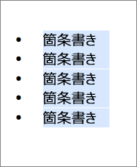 行頭文字として黒の丸を使った箇条書きの例です。
