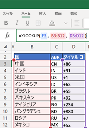 XLookUp 関数が表示されています