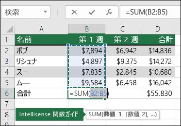 セル B6 はオート SUM の合計の数式を示す: =SUM(B2:B5)