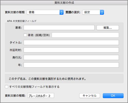 引用文献のソースを作成します。
