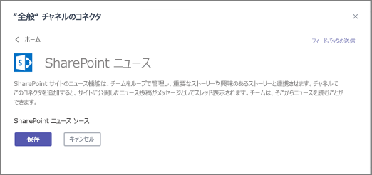 [ニュースコネクタ] ダイアログボックス