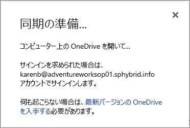 OneDrive for Business を同期するように設定するときの同期準備中ダイアログ ボックスのスクリーンショット