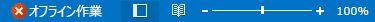 Outlook ステータス バーの [オフライン作業中] インジケーター