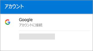 Android 版 Outlook では Gmail アカウントが自動的に検索される場合があります。