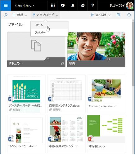 OneDrive でのファイルのアップロード
