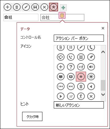 カスタム コントロールを Access アプリに追加する