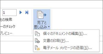 Word の [差し込み文書] タブのスクリーンショット。[完了と差し込み] コマンドとそのオプションが表示されています。