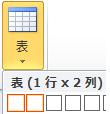 表のオプションを挿入します。