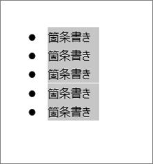 選択された箇条書きのテキスト