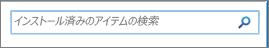 SharePoint 2010 の [インストール済みアイテムの検索] の検索ボックス