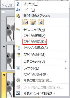 サムネイルのスライドを右クリックし、[スライドの削除] をクリックします。