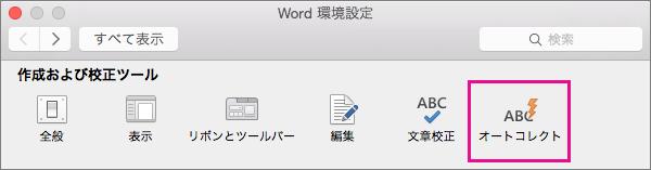[Word 環境設定] で、文書内でオートコレクトから変更される対象を変更するには、[オートコレクト] をクリックします。