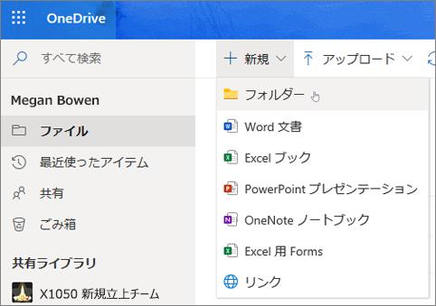 OneDrive でのフォルダーの作成