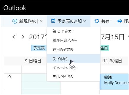 [ファイルから] が選ばれた [カレンダーの追加] リストのスクリーンショット。