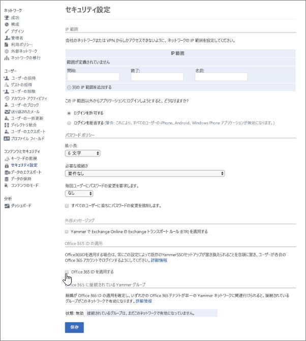 [Yammer セキュリティ設定] ページの [Yammer に Office 365 の ID を適用する] チェックボックスを表示したスクリーンショット。 この設定を表示するには、Yammer の検証済み管理者と Office 365 グローバル管理者である必要があります。